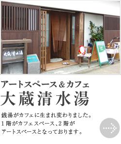 アートスペース&カフェ 大蔵清水湯