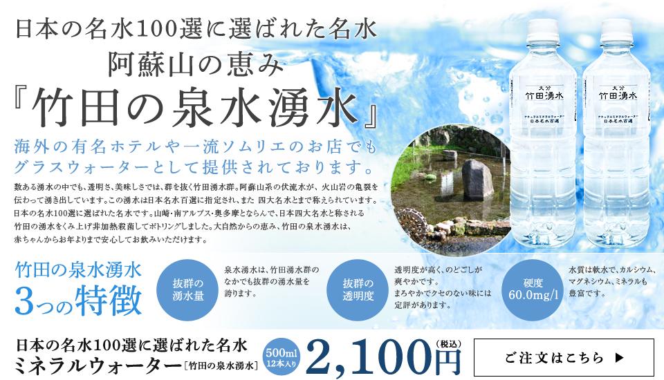 日本の名水100選に選ばれた名水 阿蘇の恵み 『竹田の泉水湧水』