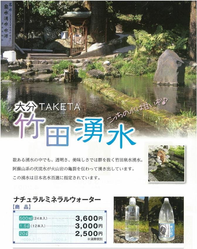 竹田泉水湧水